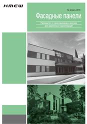 Каталог по монтажу фасадных панелей