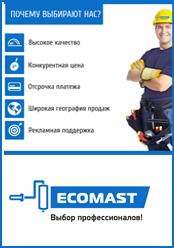 Презентация Ecomast
